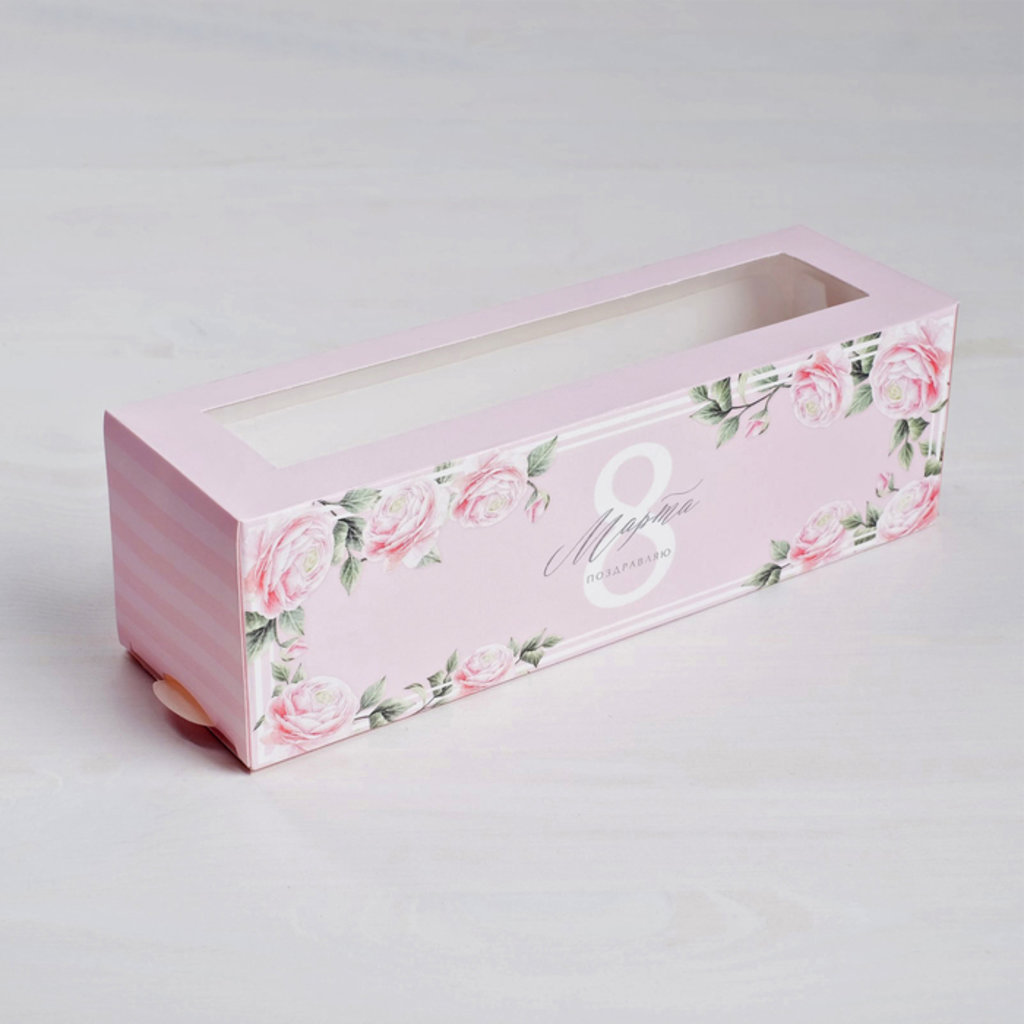 Коробки для макарон: Коробка складная «Поздравляю с 8 марта» 18 х 5,5 х 5,5 см. в ТортExpress