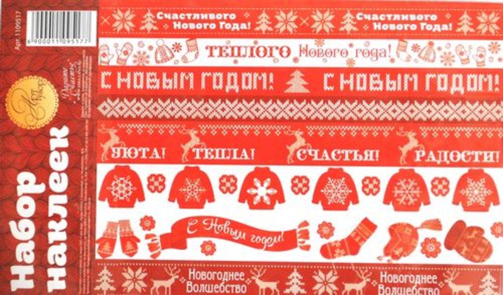 """Наклейки: Набор декоративной клейкой ленты """"Вязаный"""" 12.5*21см в Шедевр, художественный салон"""