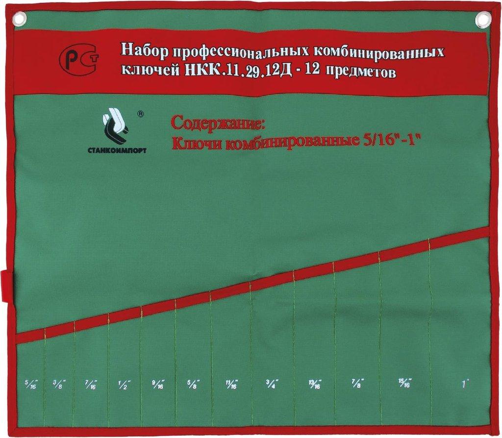 Ключи: НКК.11.29.12Д чехол для рожковых ключей в Арсенал, магазин, ИП Соколов В.Л.