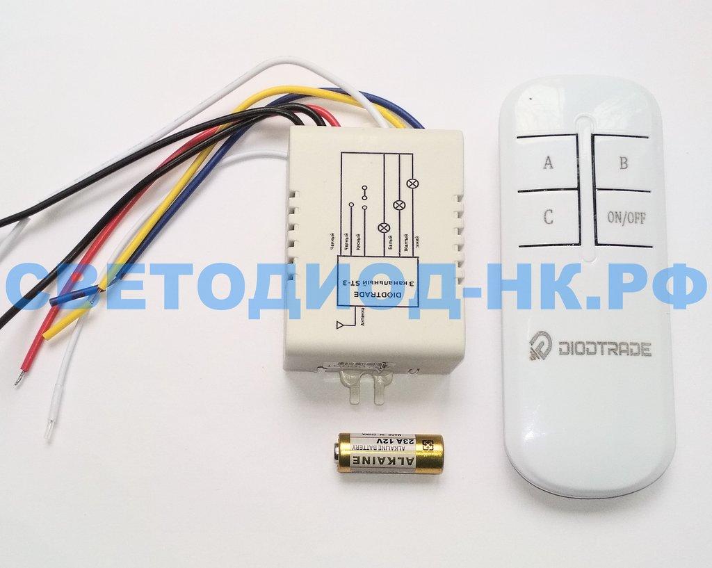 Контроллеры, диммеры: Пульт управления светом DIODTRADE ST-3 с контроллером 3-канальный в СВЕТОВОД