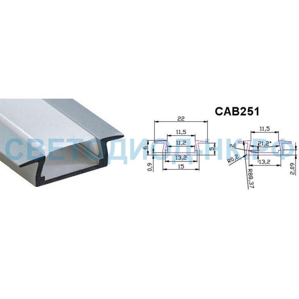 Алюминиевый профиль: Профиль для светодиодной ленты CAB251 в СВЕТОВОД