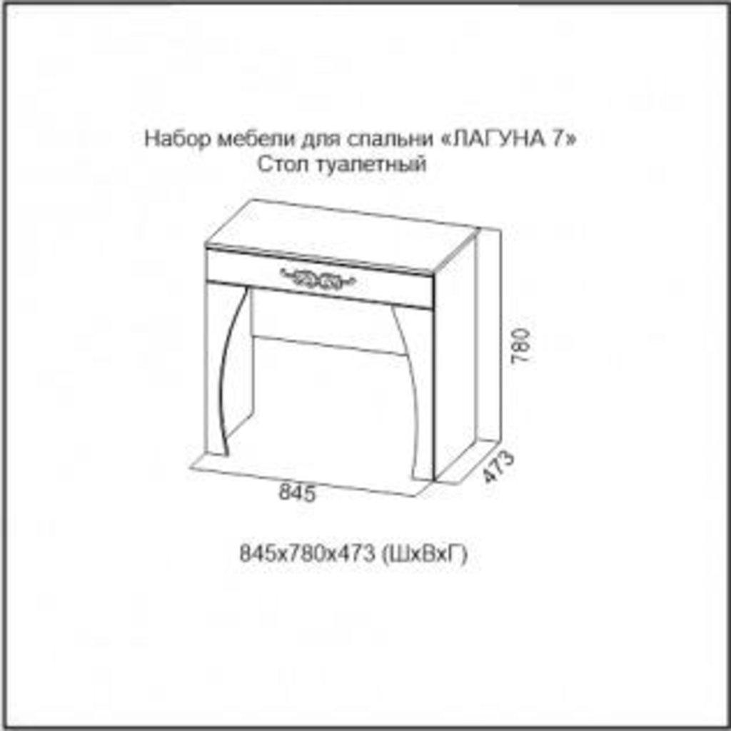 Мебель для спальни Лагуна-7: Стол туалетный Лагуна-7 в Диван Плюс