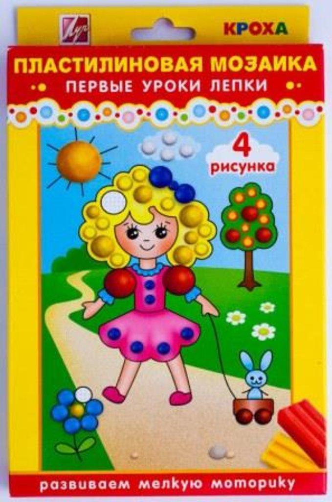 Наборы для детского творчества: Набор для творчества Пластилиновая мозаика №4 24с11502-08 Луч в Шедевр, художественный салон