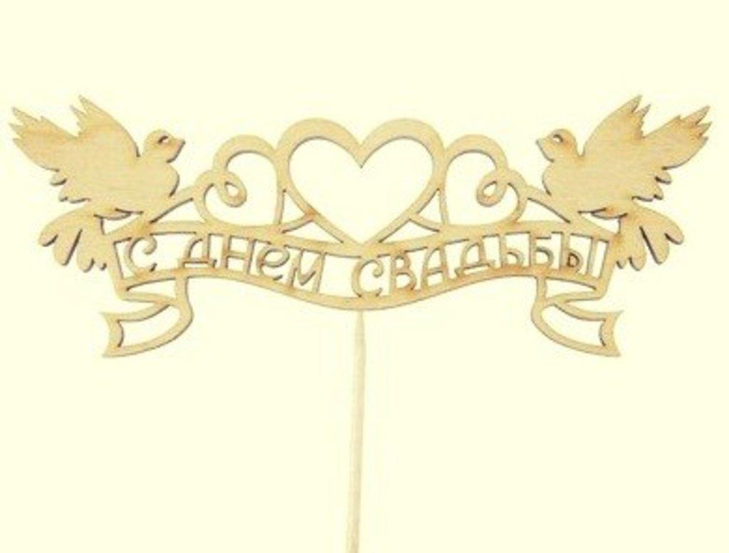 Топперы: Топпер С Днём Свадьбы с голубями в ТортExpress
