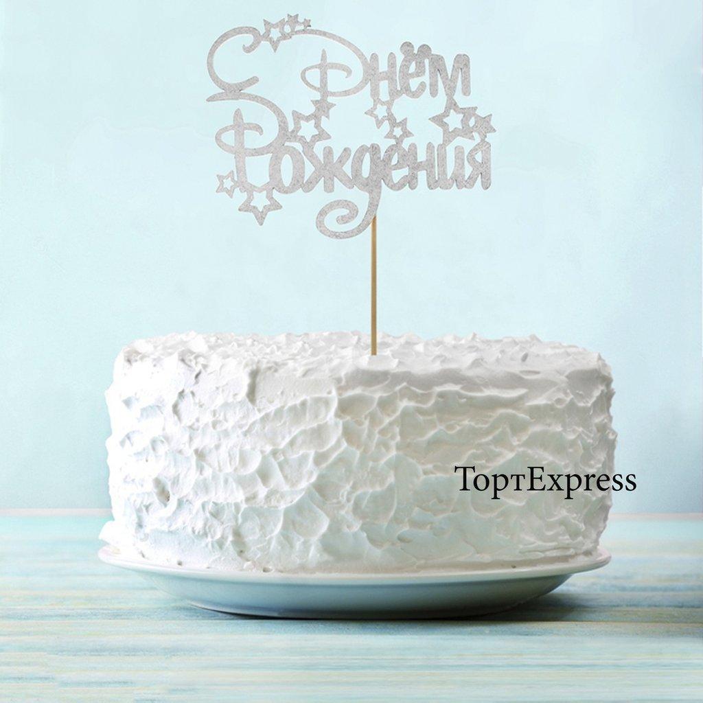 """С Днём Рождения: Топпер деревянный """"С Днем рождения"""" цвет серебро в ТортExpress"""