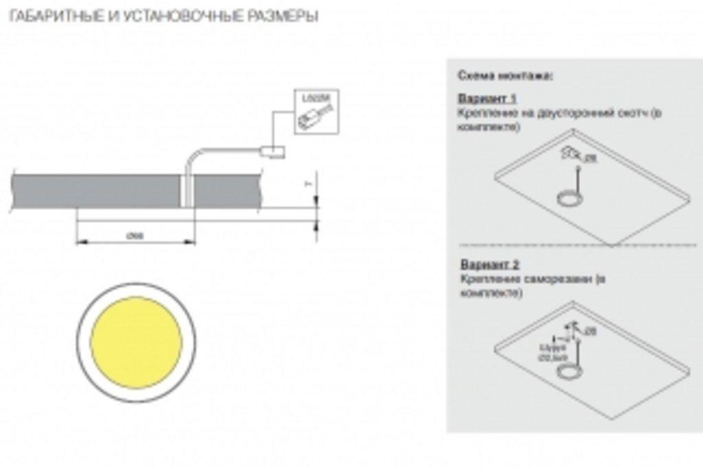 """Мебельная фурнитура """"НОВИНКИ"""": Комплект из 3-х светильников Led Matrix R, 2W/24V, 4000К, отделка белый в МебельСтрой"""
