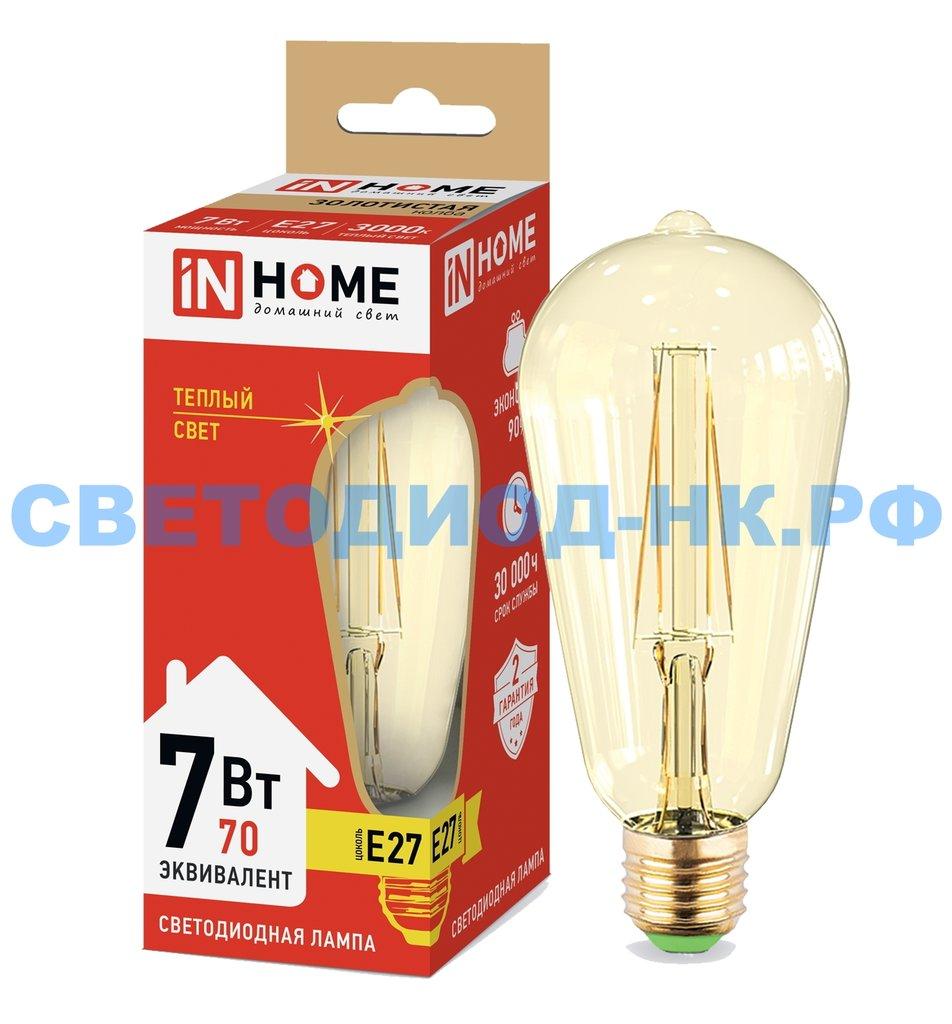 Цоколь Е27: Светодиодная лампа LED-ST64-deco 7Вт 230В Е27 3000К 630Лм золотистая IN HOME в СВЕТОВОД