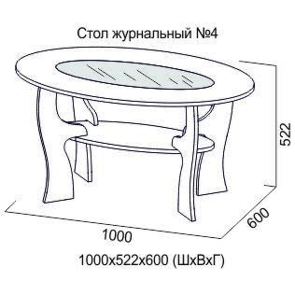 Столы: Стол журнальный №4 в Диван Плюс
