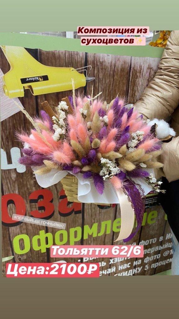 Композиция сухоцветов в Первый цветочный