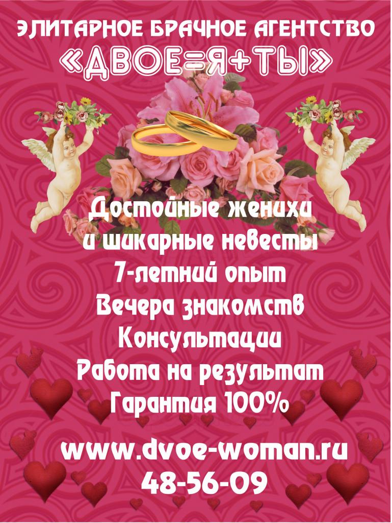 Услуги брачных агентств: Серьёзные знакомства в Омске в ДВОЕ=Я+ТЫ