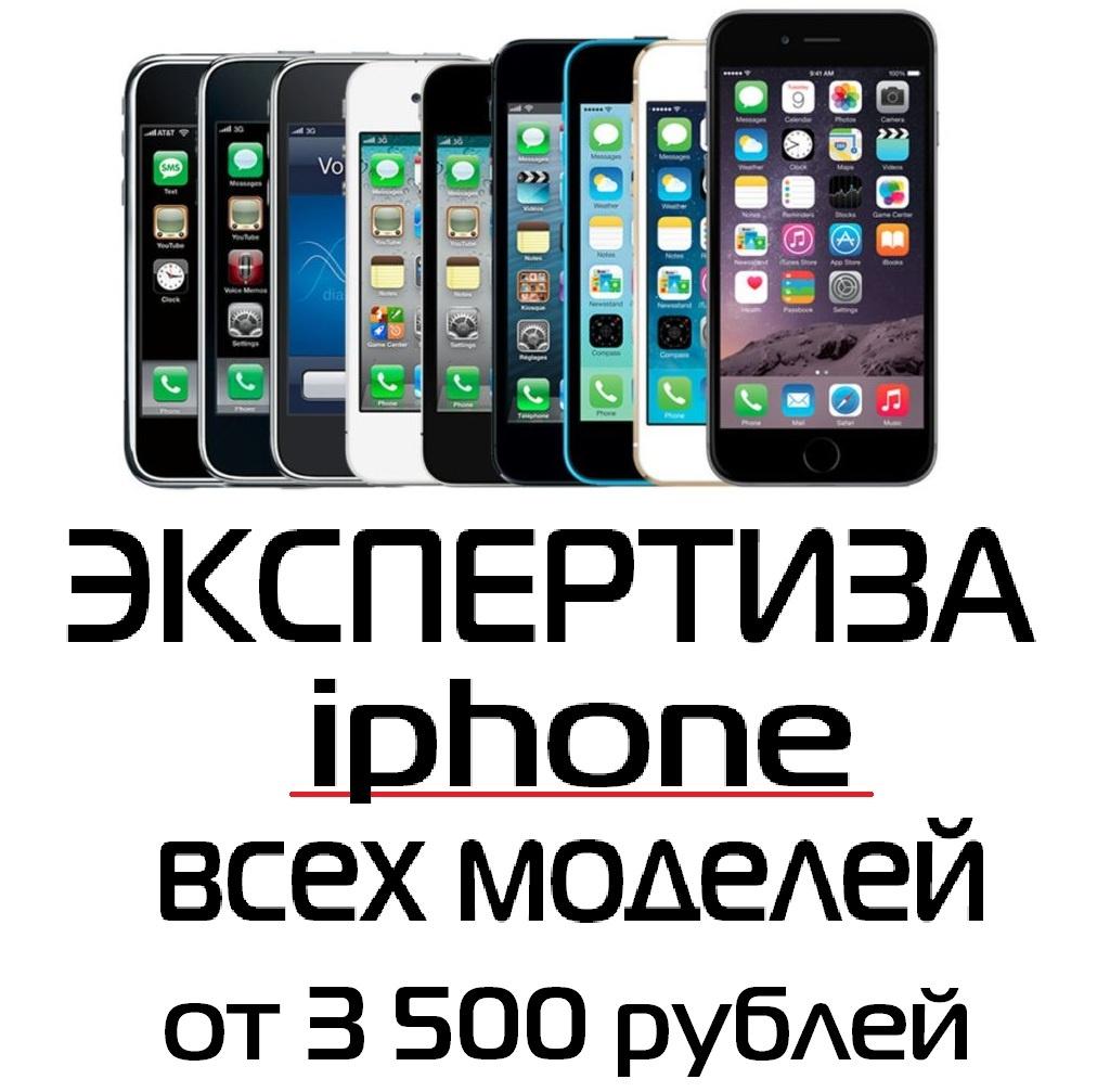 Экспертиза видео, фото, фоноскопическая: экспертиза iphone  в АбсолютСтройЭксперт
