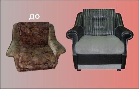 Замена обивки кресла в Центр услуг