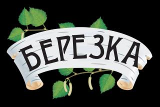 Логотип компании Березка
