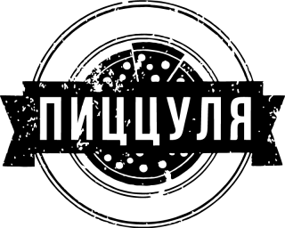 Логотип компании Пиццуля Кемерово