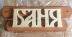 Товары для саун и бань, общее: ТАБЛИЧКА СРЕДНЯЯ «БАНЯ» прорезная в Погонаж