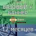"""Пакет """"БАЗОВЫЙ + БАННЕР 12 мес."""" в Реклама в Орске, Новотроицке, Гае"""