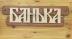Товары для саун и бань, общее: ТАБЛИЧКА БОЛЬШАЯ «БАНЬКА» прорезная в Погонаж