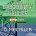 """Пакет """"БАЗОВЫЙ + БАННЕР 6 мес."""" в Реклама в Орске, Новотроицке, Гае"""