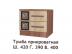 Прикроватные тумбочки: Тумба прикроватная Коста-Рика в Стильная мебель