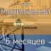 """Пакет """"МАКСИМАЛЬНЫЙ 6 мес."""" в Реклама в Орске, Новотроицке, Гае"""