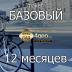 """Пакет """"БАЗОВЫЙ 12 мес."""" в Реклама в Орске, Новотроицке, Гае"""